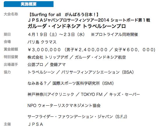 スクリーンショット 2014-04-01 8.15.24