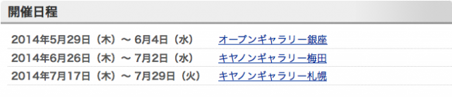 スクリーンショット 2014-06-01 6.22.20